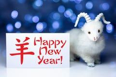 Cabra u ovejas con la tarjeta de felicitación del Año Nuevo Imágenes de archivo libres de regalías