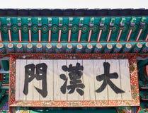 Cadre en bois coréen traditionnel écrit dans chinois le nom du bâtiment dans le palais de Deoksu photo stock