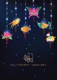 Caduta tradizionale della lanterna di festival di luna luminosa Immagini Stock Libere da Diritti