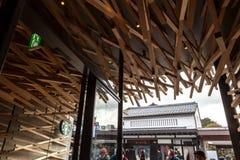 Café de Starbucks chez Dazaifu photographie stock libre de droits