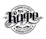 Café-Logo Stockbilder