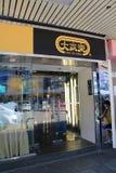 Cafe? de Coral在香港 免版税库存照片