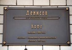 Cafe `Denisov` Royalty Free Stock Photography