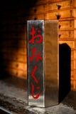 Caixa de Omikuji fotografia de stock royalty free