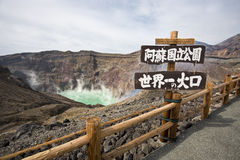 Caldera of Mount Aso in Japan Royalty Free Stock Images