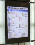 Calendário de Shinkansesn do estação de caminhos-de-ferro de Kanazawa Imagem de Stock Royalty Free