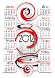 Calendário 2014 do russo em um fundo branco Imagens de Stock