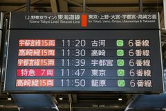Calendário do trem do Tóquio Fotografia de Stock Royalty Free