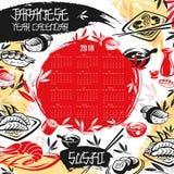 Calendário japonês 2018 do projeto do sushi do vetor ilustração do vetor