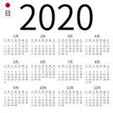 Calendário 2020, japonês, domingo ilustração do vetor