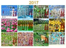 Calendário para 2017 no ucraniano com a foto doze da natureza Imagens de Stock Royalty Free