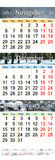 Calendário triplo por novembro dezembro de 2017 e janeiro de 2018 Imagens de Stock Royalty Free
