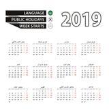 Calendar 2019 в арабском языке, стартах недели в понедельник иллюстрация штока