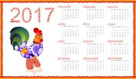Calendar 2017 при fairy кран изолированный на бело- китайском символе Нового Года иллюстрация вектора