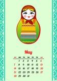 Calendar с, который гнездят куклами 2017 Орнамент Matryoshka различный русский национальный Конструкция смогите также вектор иллю Стоковые Изображения