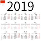 Calendar 2019, Chinese, Monday. Simple annual 2019 year wall calendar. Chinese language. Week starts on Monday. Highlighted Saturday and Sunday, no holidays. EPS Stock Images