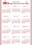 Calendar for the Chinese New Year of Sheep, 2015. Printable calendar 2015. Chinese symbols meanings: Year of Sheep / Goat; Happy New Year! Contains water stock illustration