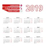 Calendar 2019 in English language with public holidays of the Un. Ited Kingdom in year 2019. Week starts from Monday. Vector Illustration stock illustration