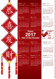 Calendar för det kinesiska nya året 2017 royaltyfri illustrationer
