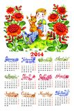 Calendar 2014. Hand drawn,in Ukrainian folk style royalty free illustration