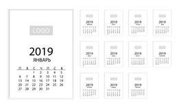 Calendar 2019 i det ryska språket, veckastarter på måndag Vektorkalender 2019 år Kalenderryssvektor 2019 royaltyfri illustrationer