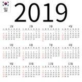 Calendar 2019, Korean, Sunday. Simple annual 2019 year wall calendar. Korean language. Week starts on Sunday. Highlighted Sunday, no holidays. EPS 8 vector Stock Image