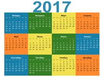 Calendar for 2017. The new calendar for 2017 Royalty Free Stock Images
