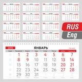 Calendar quarter for 2018. Wall calendar, English and Russian. Stock Photography