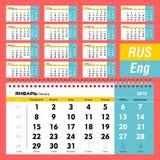 Calendar quarter for 2018. Wall calendar, English and Russian. Stock Photos