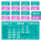 Calendar quarter for 2018. Wall calendar, English and Russian. Stock Images