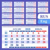 Calendar quarter for 2018. Wall calendar, English and Russian. Week starts on Monday. Vector illustration Royalty Free Stock Photo