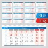 Calendar quarter for 2018. Wall calendar, English and Russian Royalty Free Stock Photo