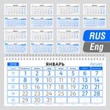Calendar quarter for 2018. Wall calendar, English and Russian. Royalty Free Stock Photos