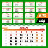 Calendar quarter for 2018. Wall calendar, English and Russian. Week starts on Monday. Vector illustration Royalty Free Stock Photography