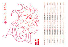 Calendar for 2017 Rooster year by Chinese zodiac Stock Images