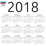 Calendar 2018, Russian, Monday. Simple annual 2018 year wall calendar. Russian language. Week starts on Monday. Saturday and Sunday highlighted. No holidays Royalty Free Stock Photos