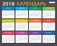 Calendar 2018 - Russian version. Illustration Stock Photos