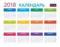 Calendar 2018 - Russian Version. Illustration Stock Image