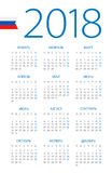 Calendar 2018 - Russian Version. Calendar 2018 year - Russian Version Royalty Free Stock Images
