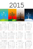 2015 calendar with seasons. 2015 calendar with tree in all seasons Royalty Free Stock Photos