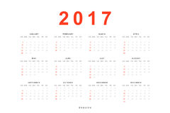 Calendar 2017 simple template for printing in english. Week starts from sunday Royalty Free Stock Photography