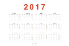 Calendar 2017 simple template for printing in German Stock Photo