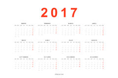 Calendar 2017 simple template for printing in Spanish. Week starts from Monday Stock Photo