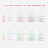 Calendar  template 2016 Royalty Free Stock Images