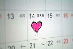 The calendar of Valentines Day Royalty Free Stock Photography