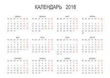 Calendar 2018.Vector illustration. Calendar 2018. Russian language. Isolated on white background.Regular font.Vector illustration Stock Images