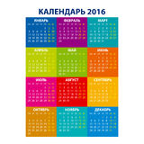 Calendar for 2016 on white background. Vector calendar for 2016 written in Russian names of the months: January, February ... etc. Stock Photos
