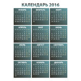 Calendar for 2016 on white background. Vector calendar for 2016 written in Russian names of the months: January, February ... etc. Stock Photo