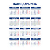 Calendar for 2016 on white background. Vector calendar for 2016 written in Russian names of the months: January, February ... etc. And the days of the week Royalty Free Illustration