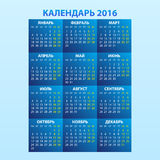 Calendar for 2016 on white background. Vector calendar for 2016 written in Russian names of the months: January, February ... etc. Stock Images